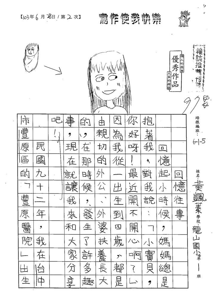 103W5102黃颽蓁 (1)