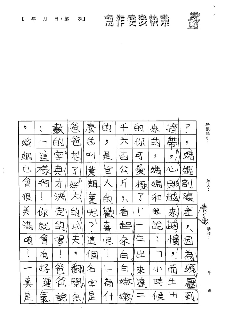 103W5102黃颽蓁 (2)