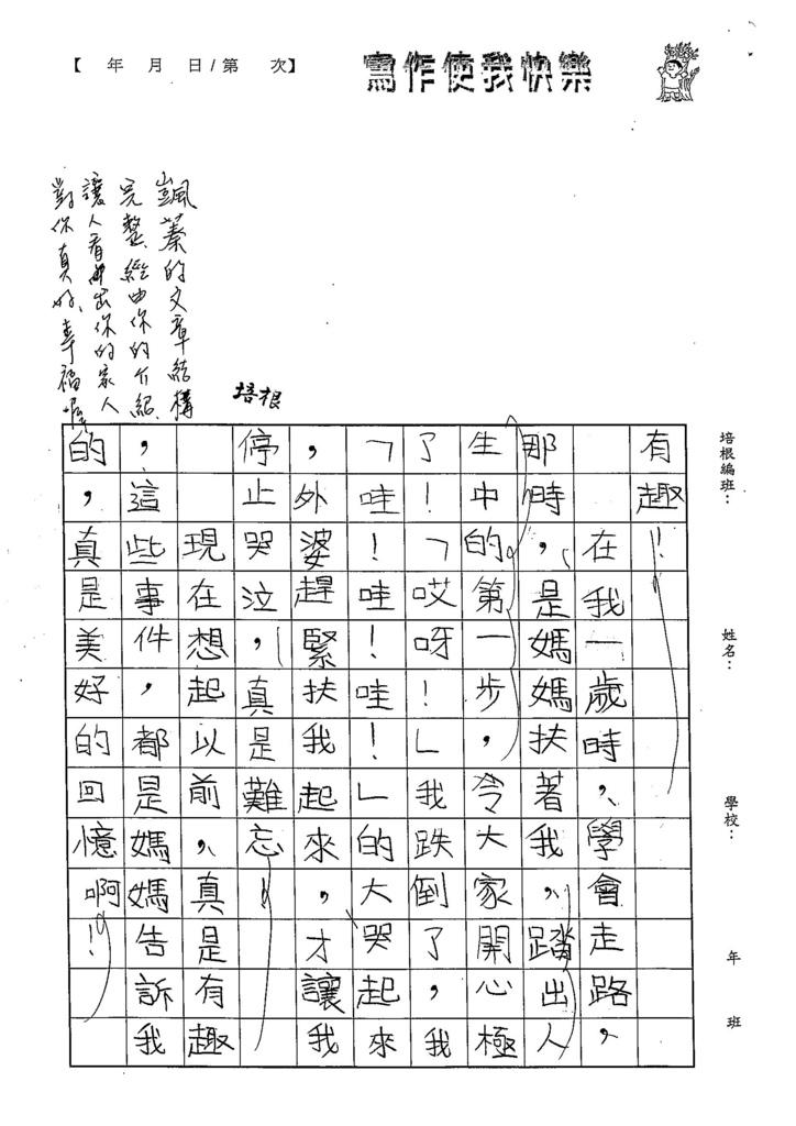 103W5102黃颽蓁 (3)