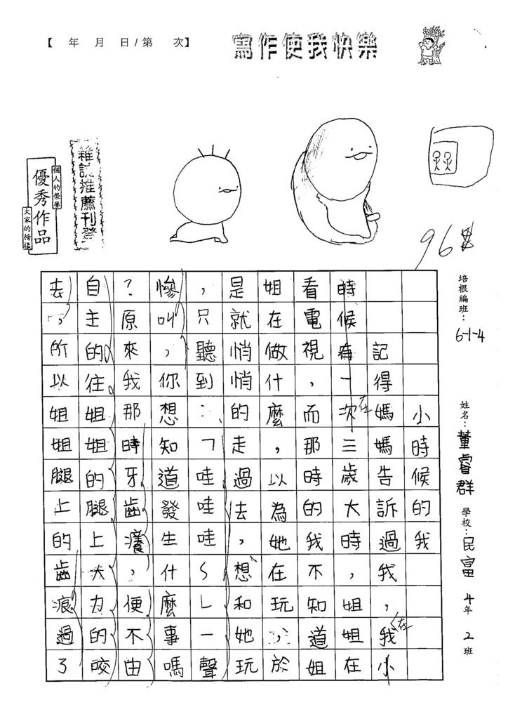 103W5102董睿群 (1)