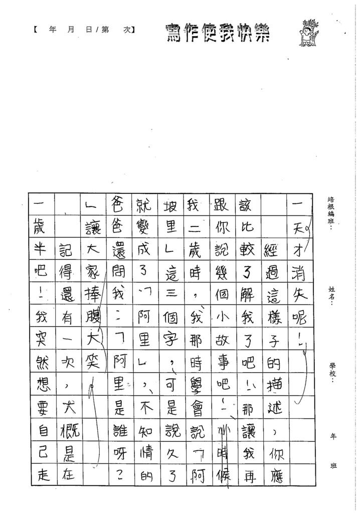103W5102董睿群 (2)