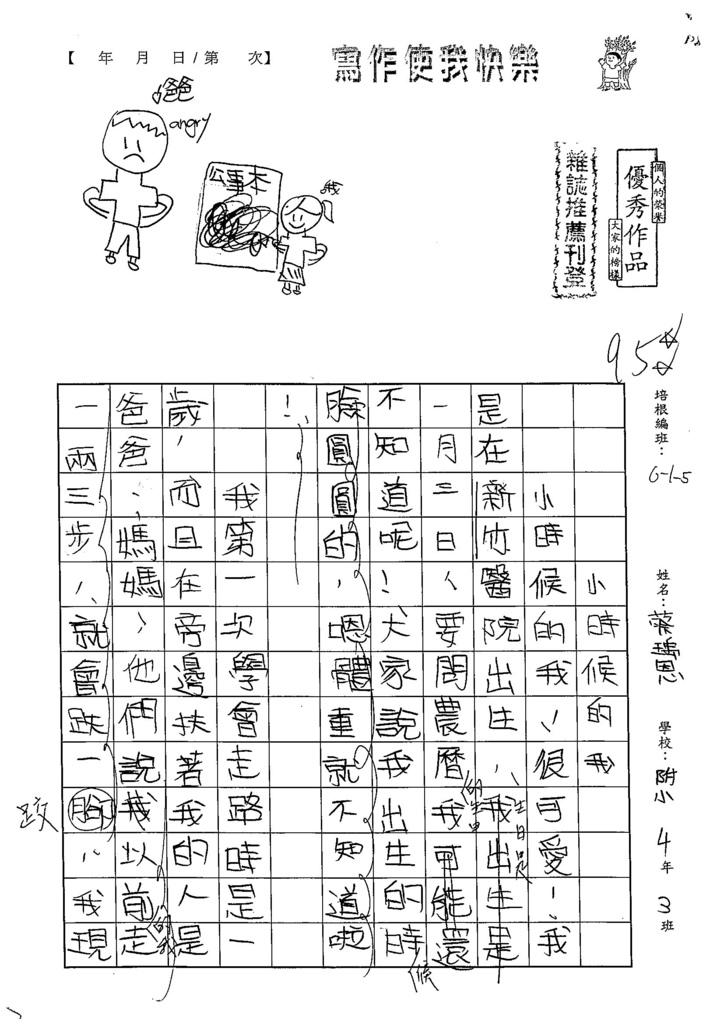 103W5102蔡瑀恩 (1)
