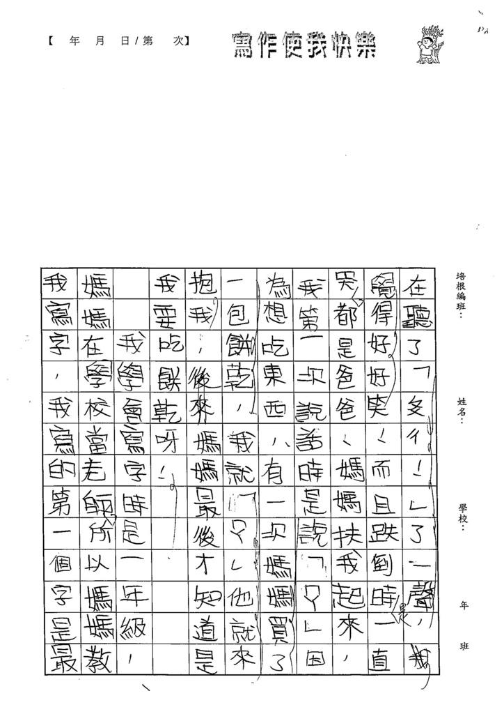 103W5102蔡瑀恩 (2)