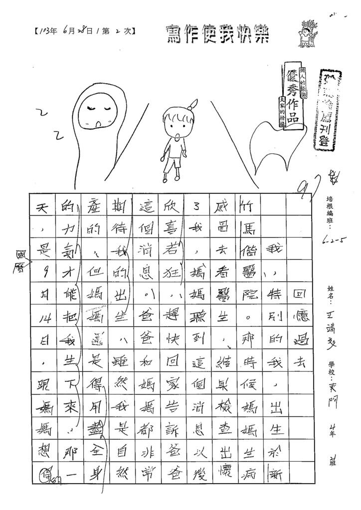 103W5102王靖文 (1)