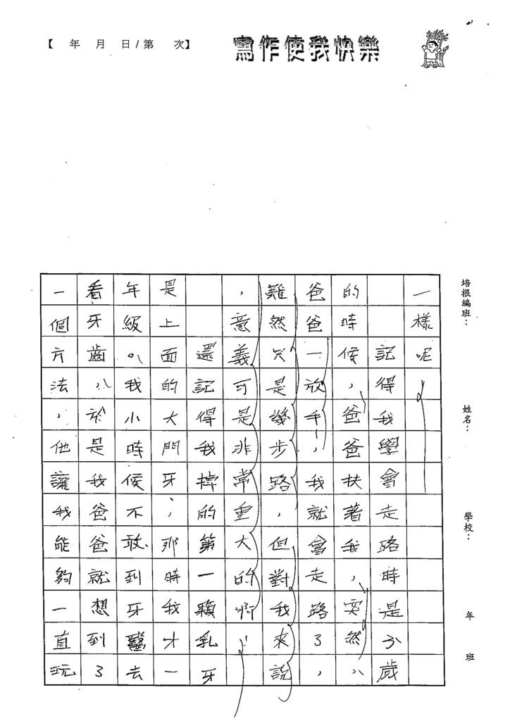 103W5102王靖文 (2)