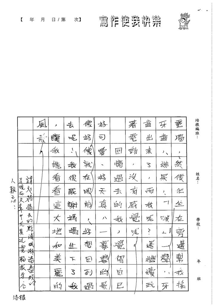 103W5102王靖文 (3)