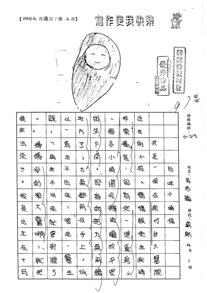 103W5102吳沛穎 (1)