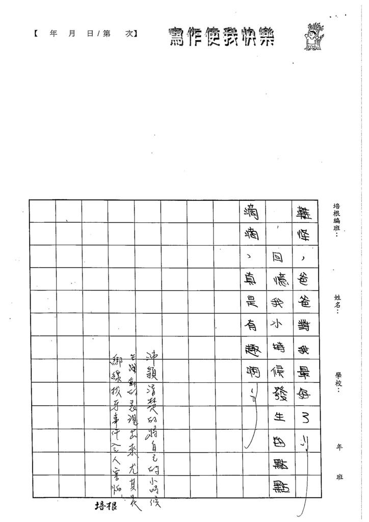 103W5102吳沛穎 (4)