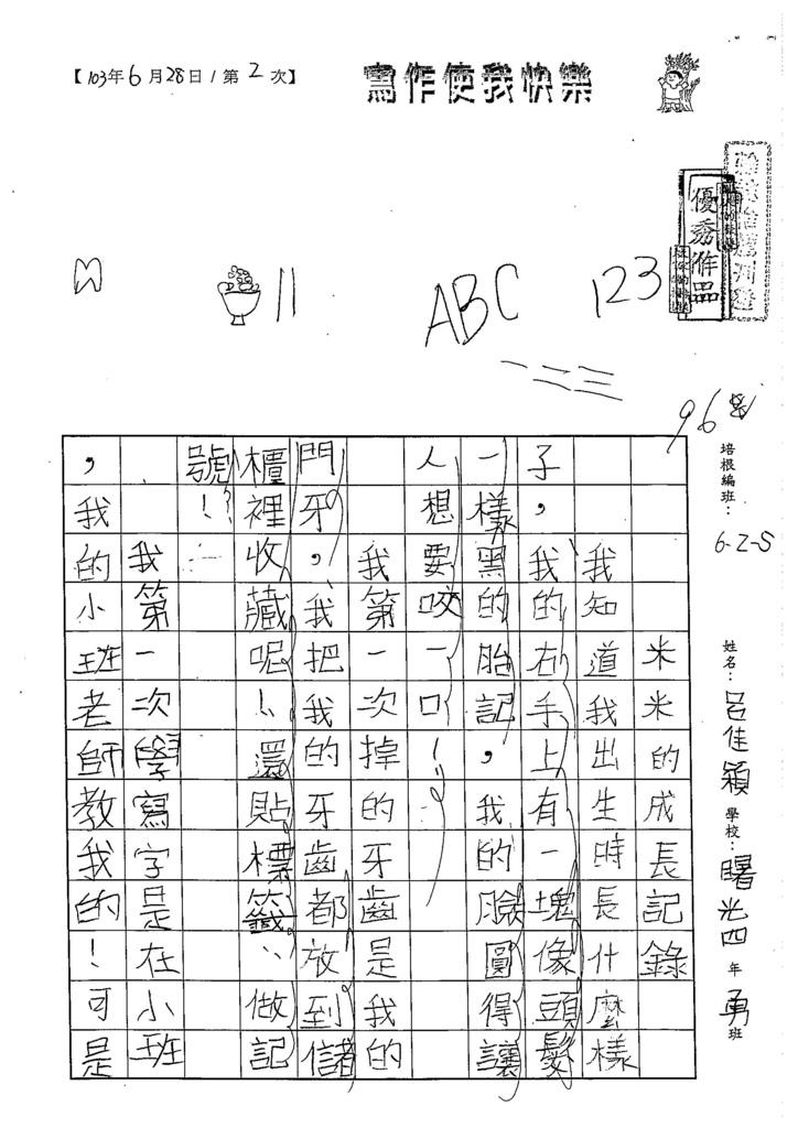 103W5102呂佳穎 (1)