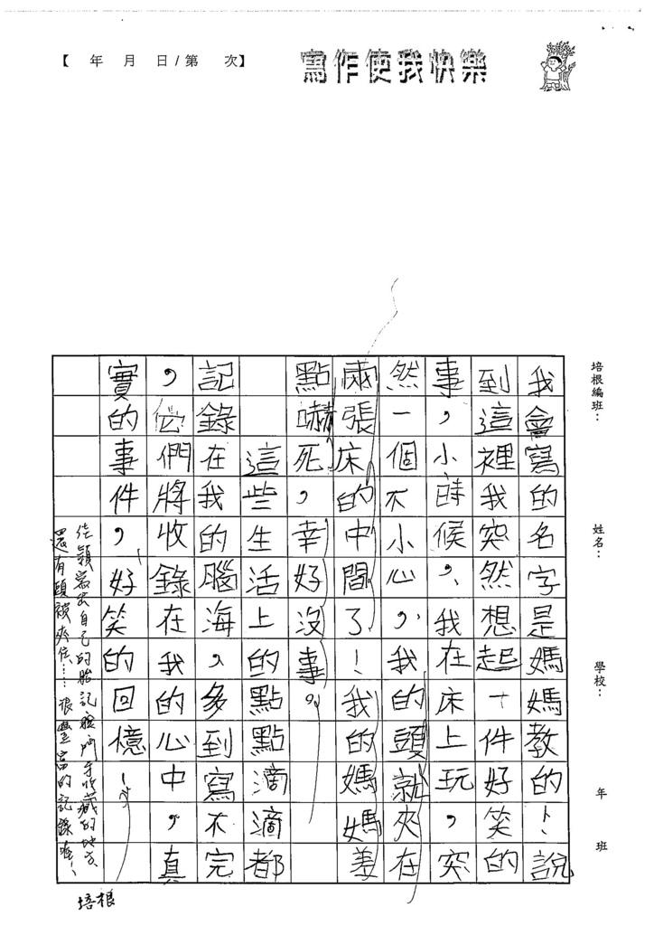 103W5102呂佳穎 (2)