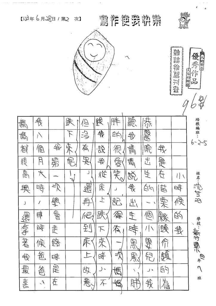 103W5102沈芝羽 (1)