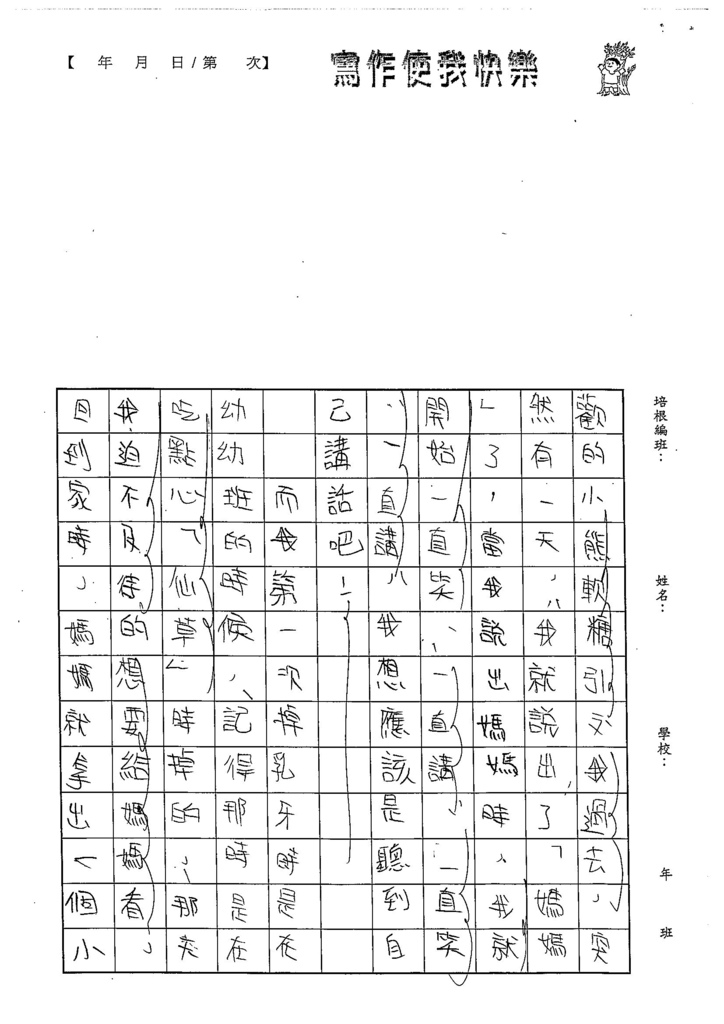 103W5102沈芝羽 (2)