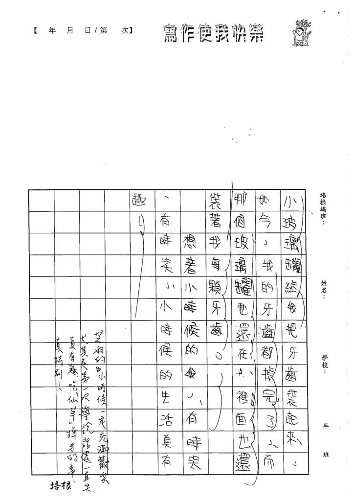 103W5102沈芝羽 (3)
