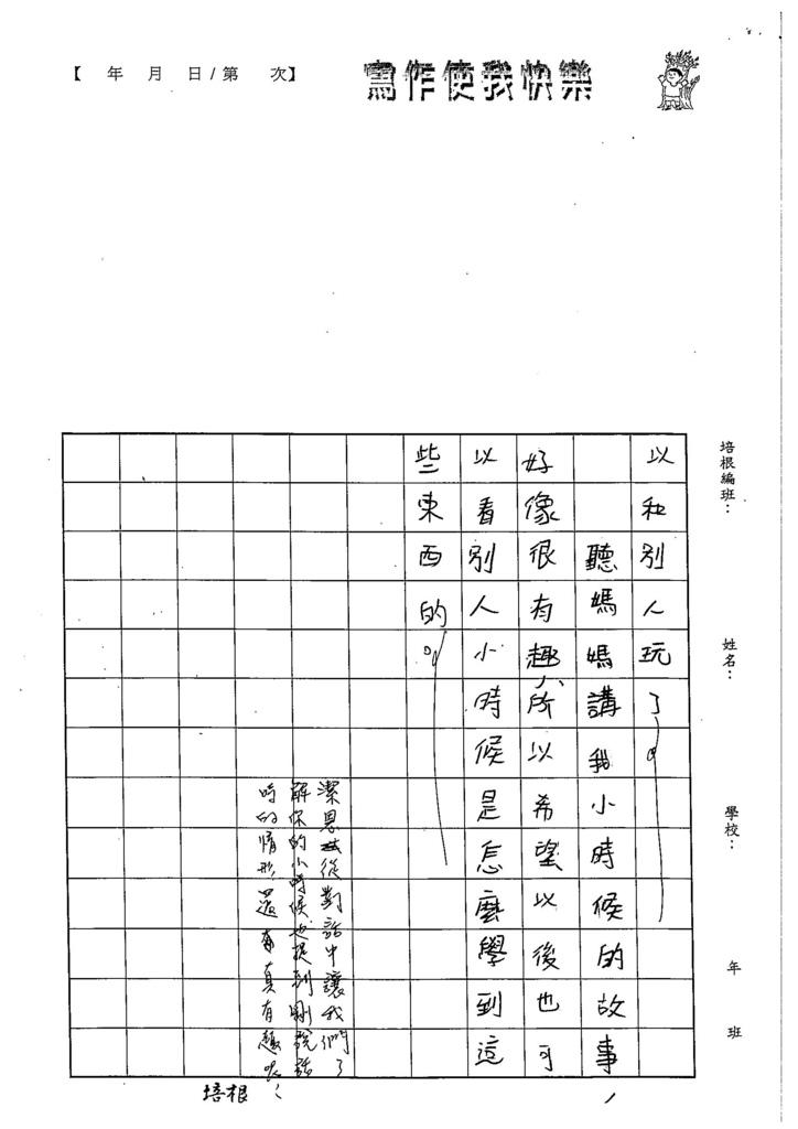 103W5102馬潔恩 (3)