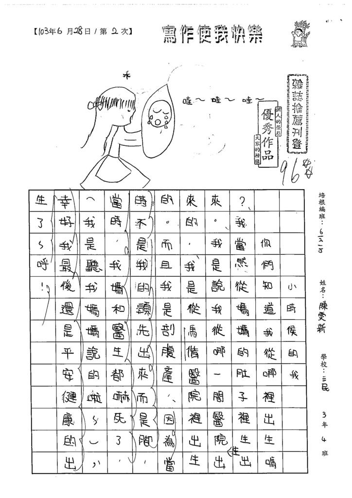 103W5102陳雯新 (1)