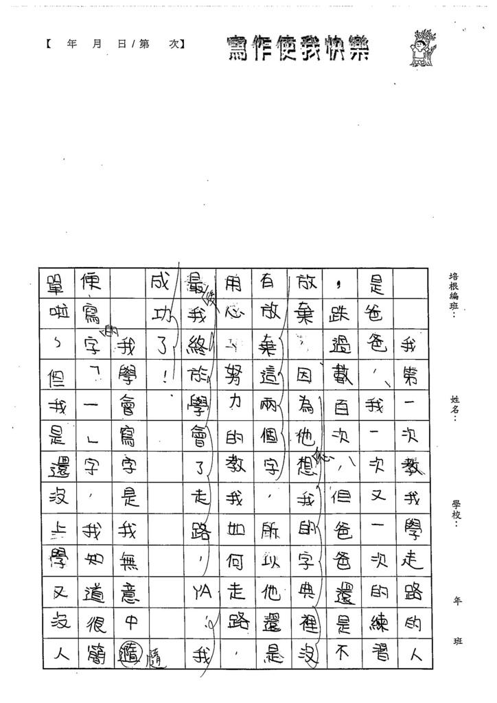 103W5102陳雯新 (2)