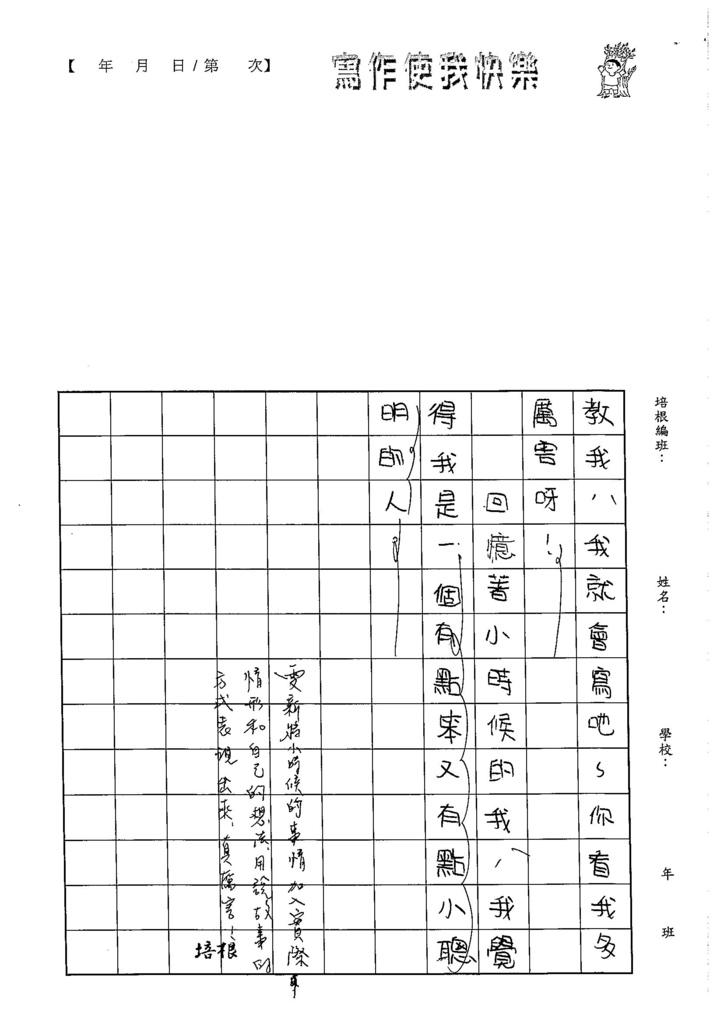 103W5102陳雯新 (3)