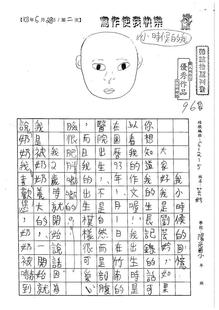 103W5102劉芸妗 (1)