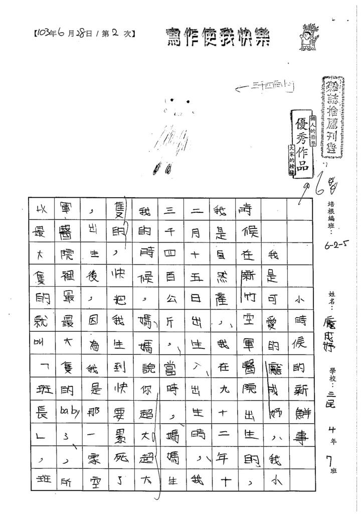 103W5102龐成妤 (1)