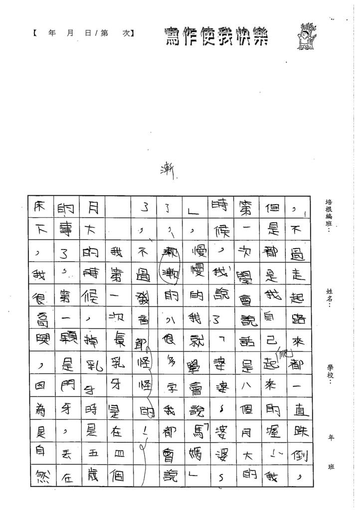 103W5102龐成妤 (3)
