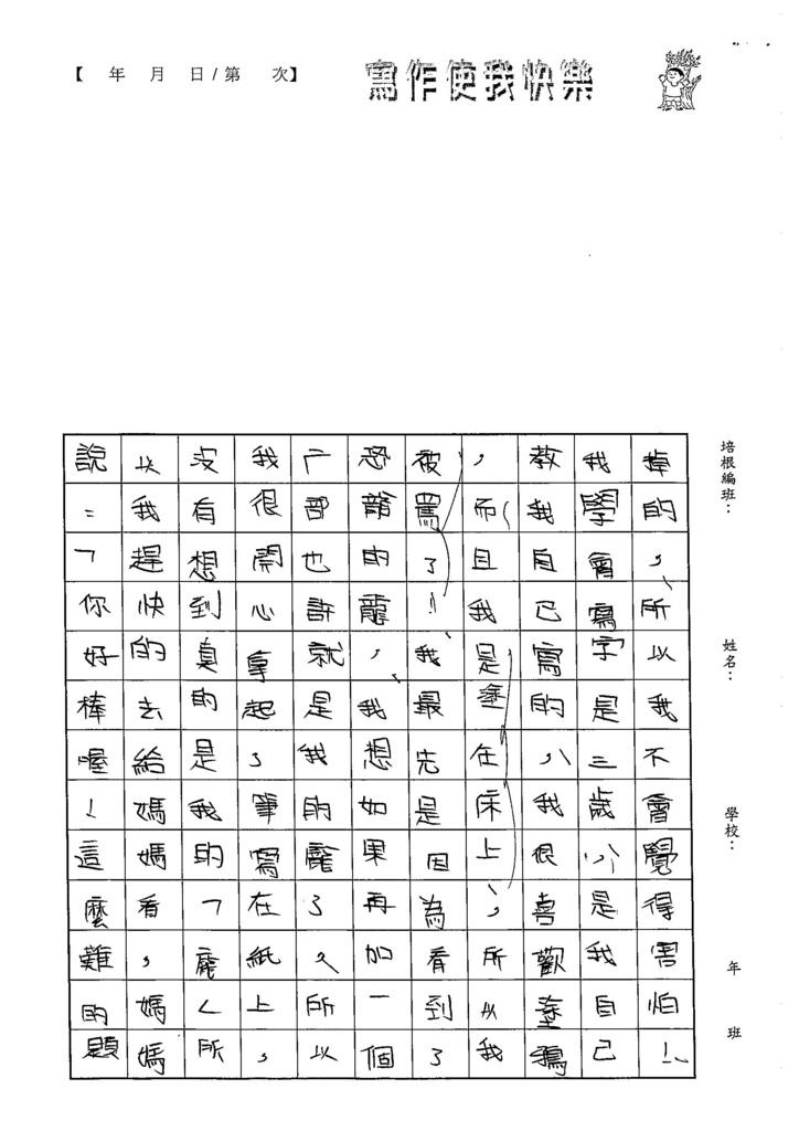 103W5102龐成妤 (4)