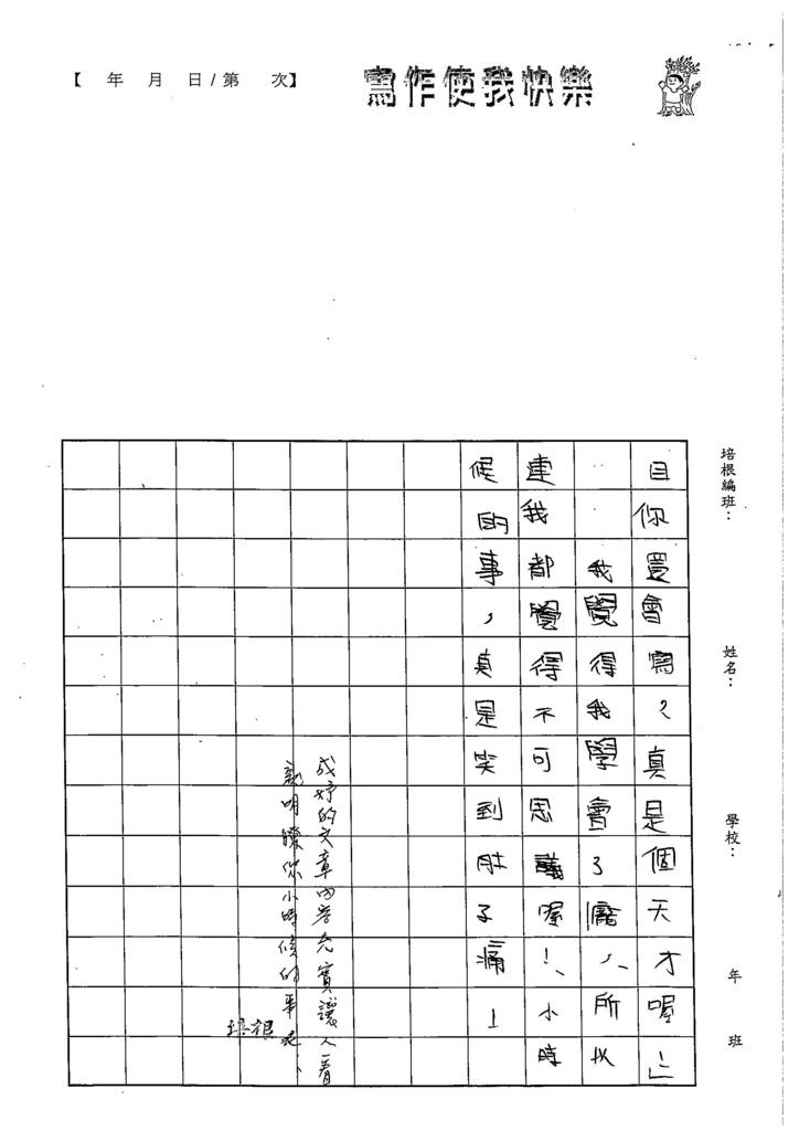 103W5102龐成妤 (5)