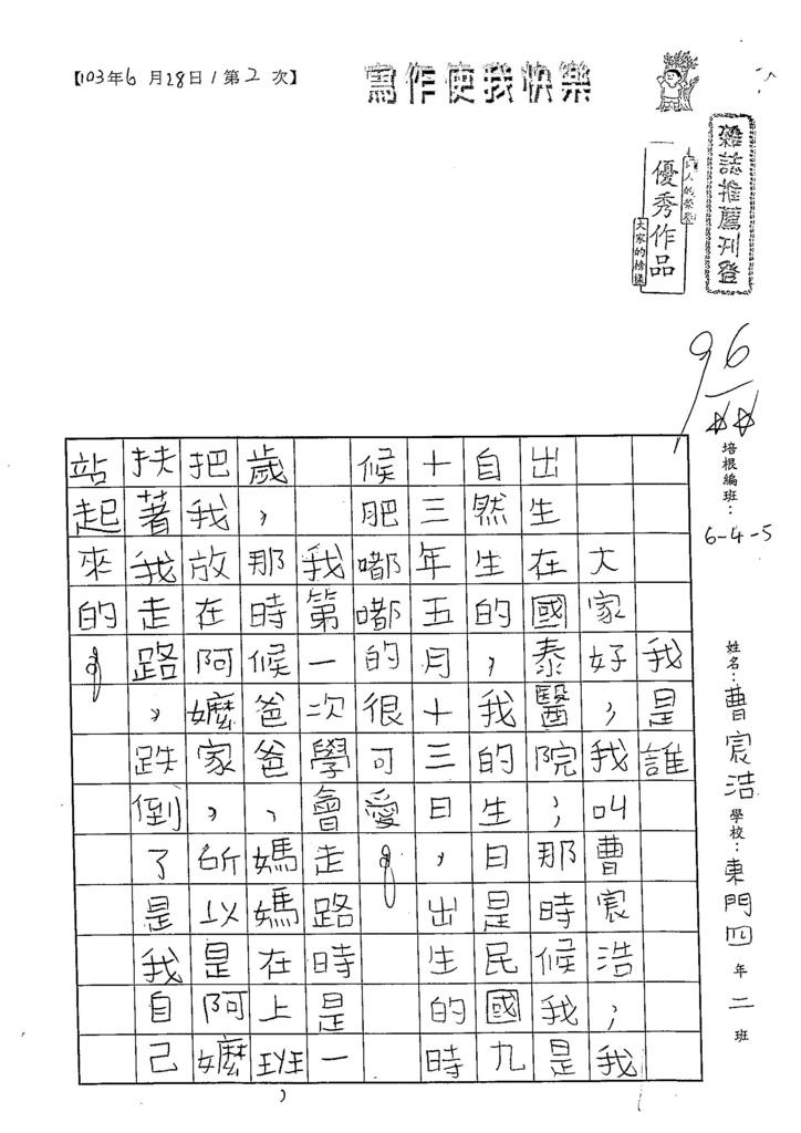 103W5102曹宸浩 (1)