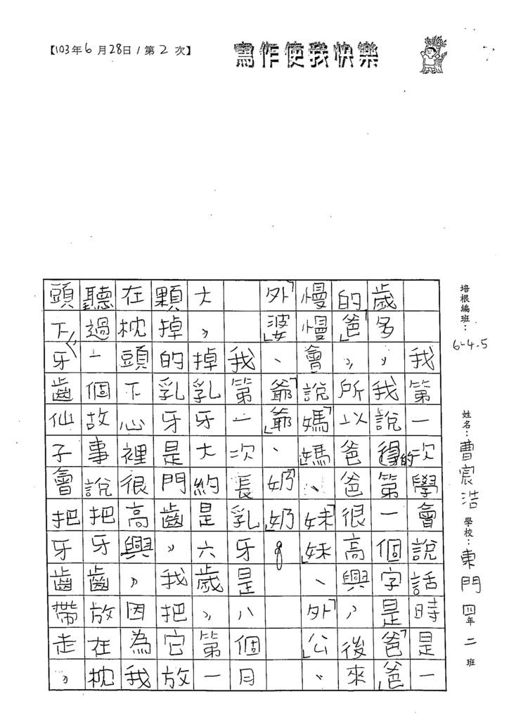 103W5102曹宸浩 (2)