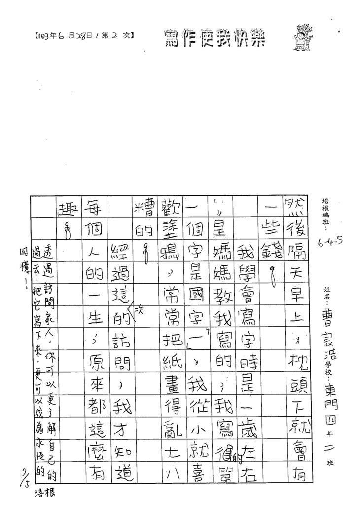 103W5102曹宸浩 (3)