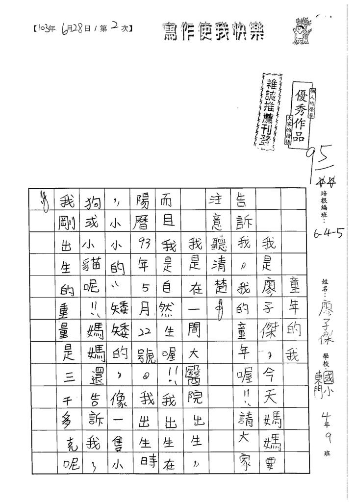 103W5102廖子傑 (1)