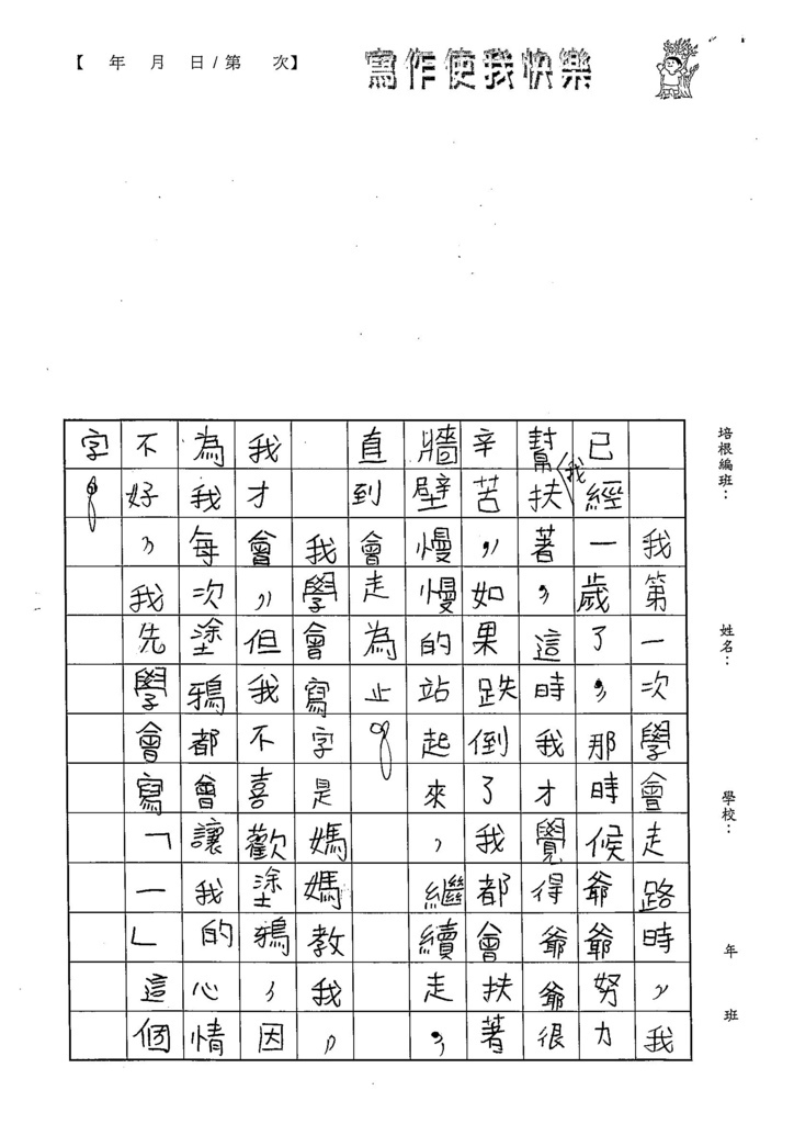 103W5102廖子傑 (2)