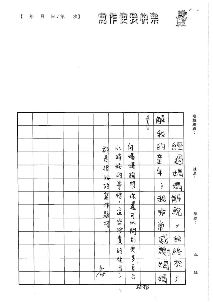 103W5102廖子傑 (3)