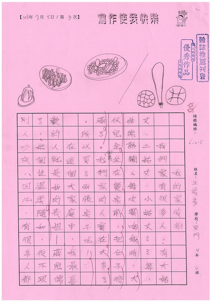 103W5103王靖文 (1)