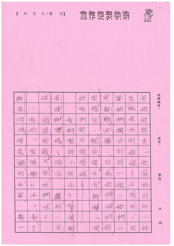 103W5103王靖文 (2)