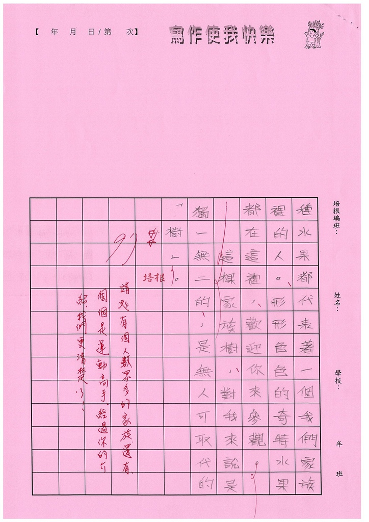 103W5103王靖文 (3)