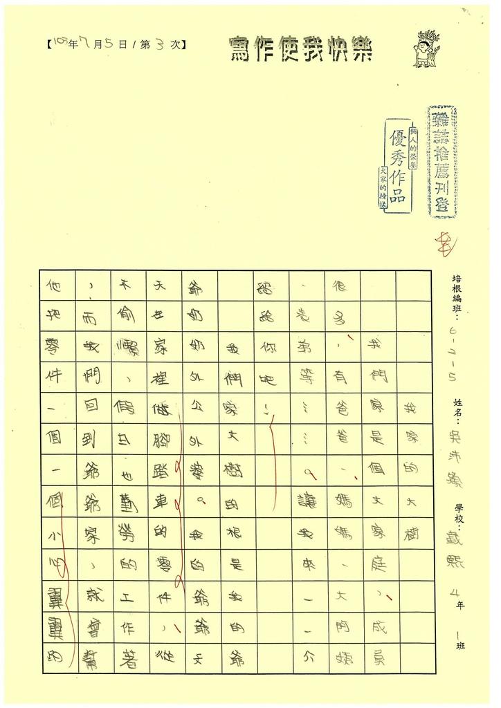 103W5103吳沛穎 (1)