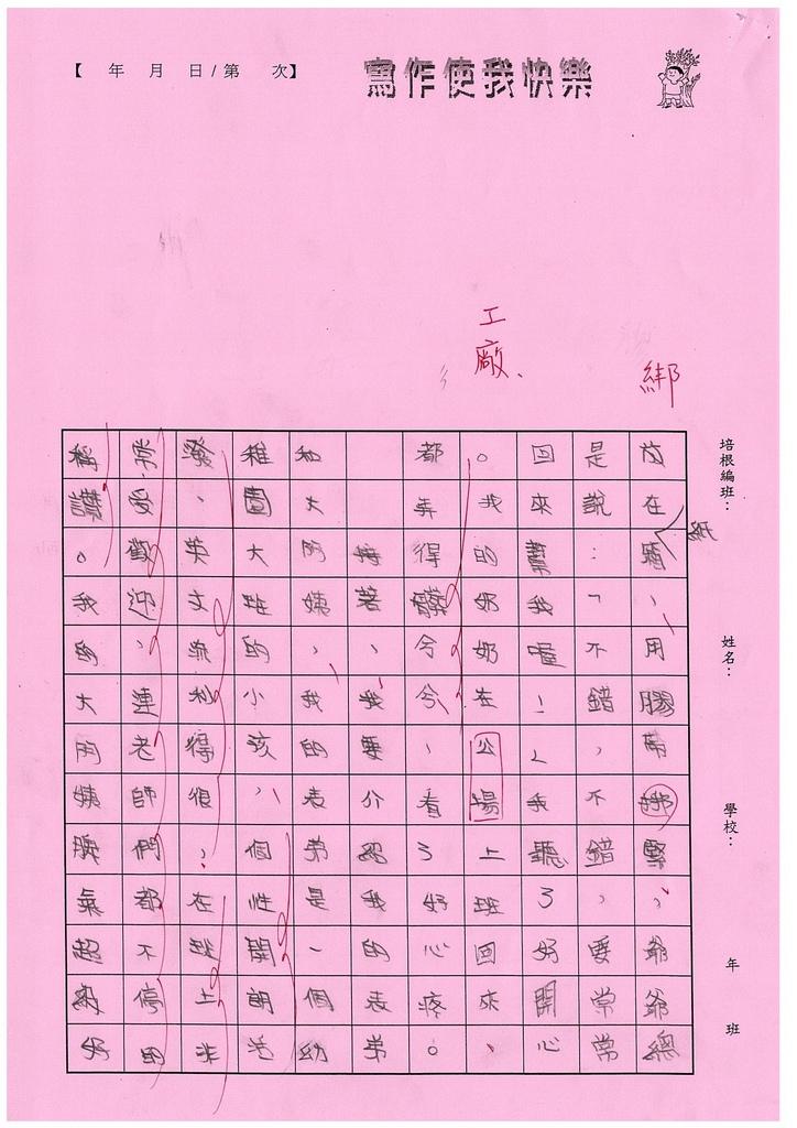 103W5103吳沛穎 (2)