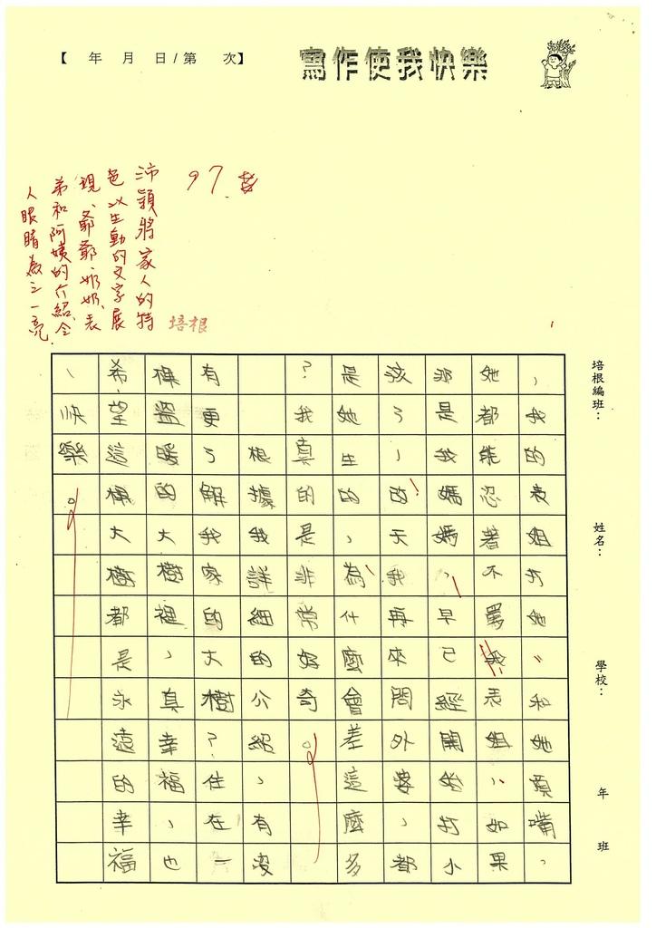 103W5103吳沛穎 (3)