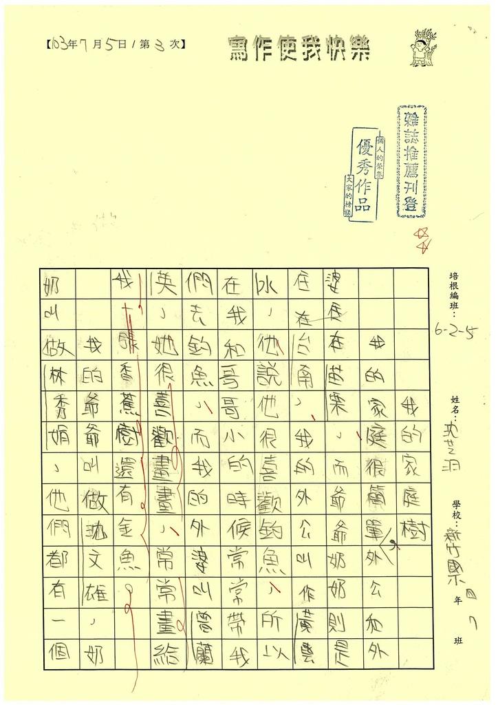 103W5103沈芝羽 (1)