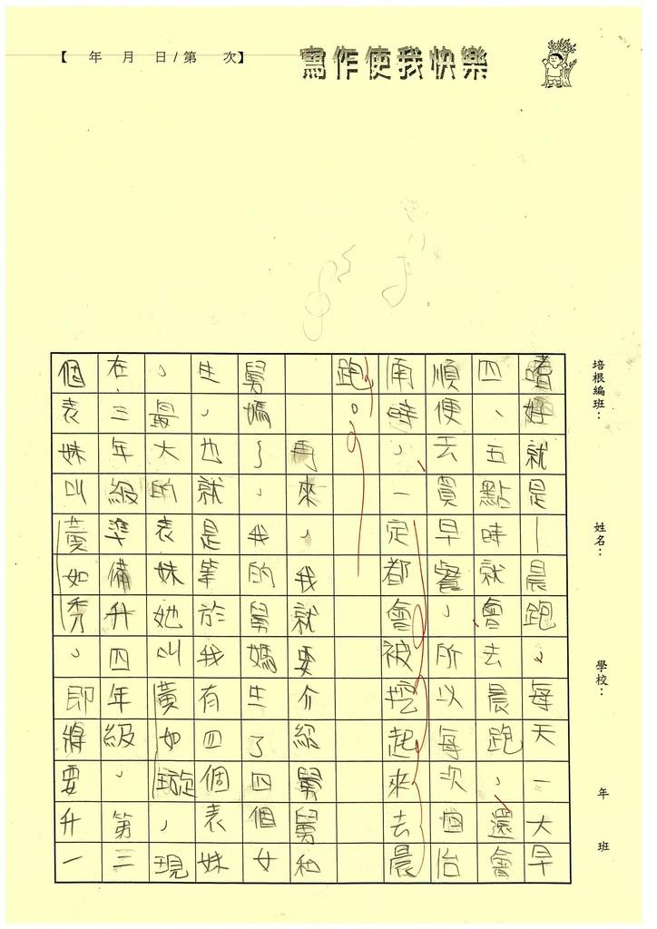 103W5103沈芝羽 (2)