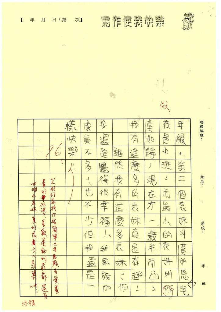 103W5103沈芝羽 (3)