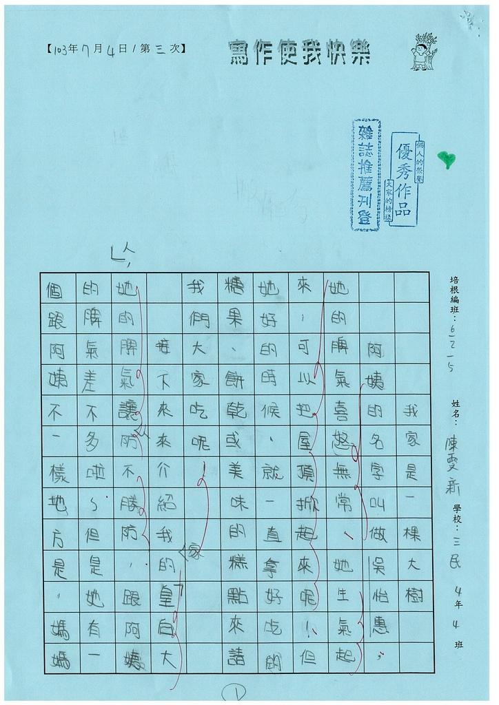 103W5103陳雯新 (1)