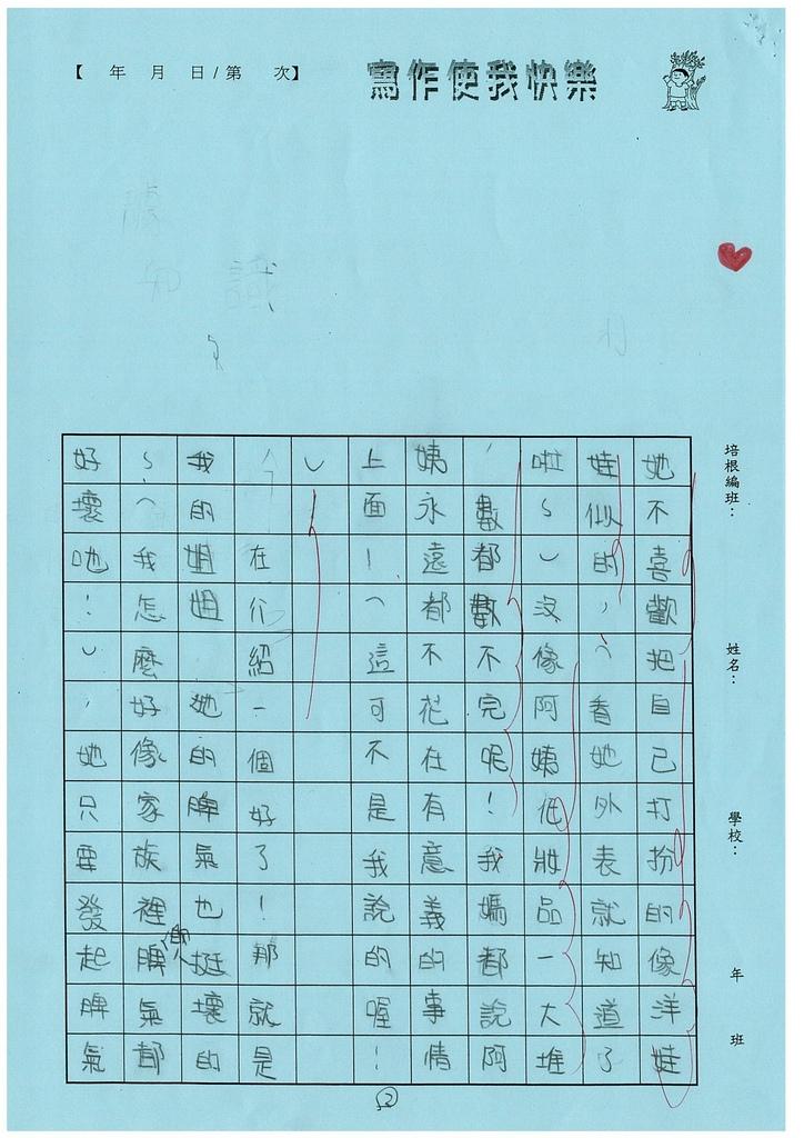 103W5103陳雯新 (2)