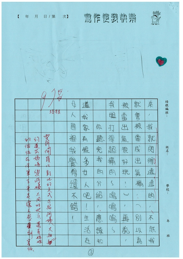 103W5103陳雯新 (3)