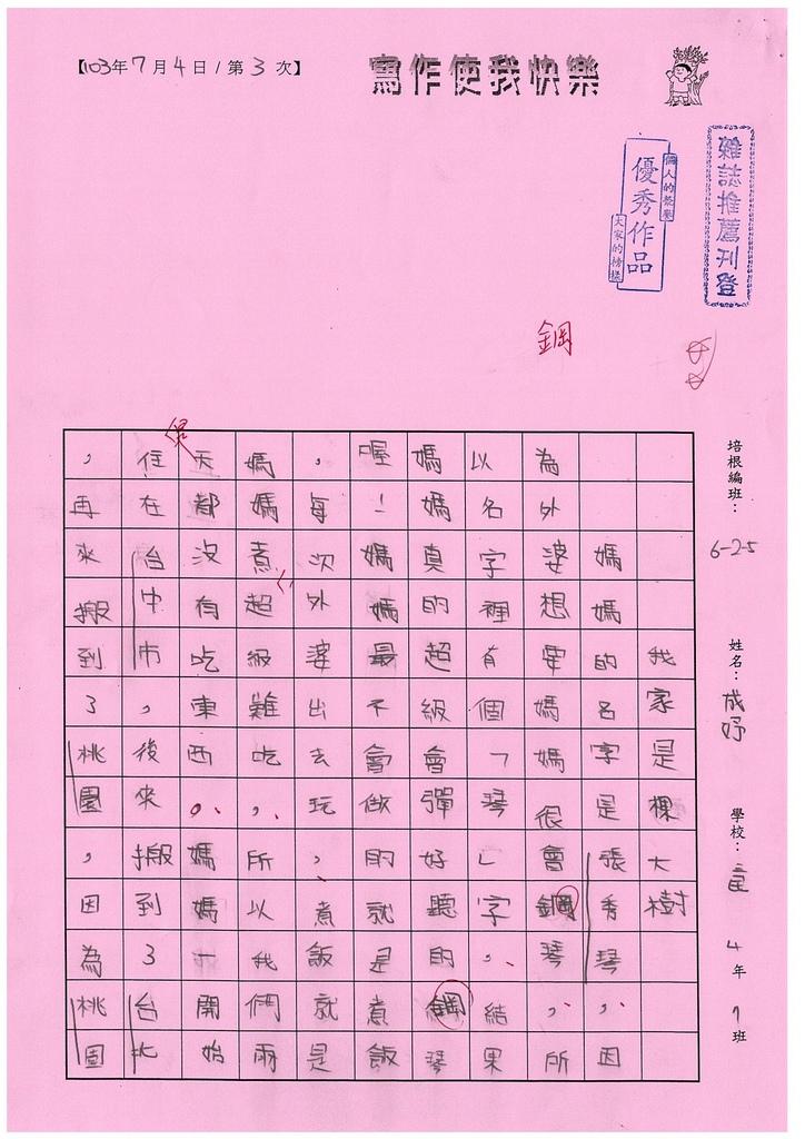 103W5103龐成妤 (1)