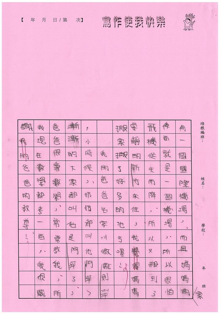 103W5103龐成妤 (2)
