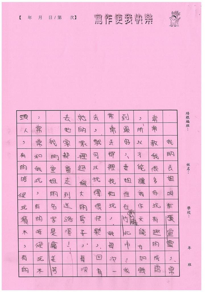 103W5103龐成妤 (3)
