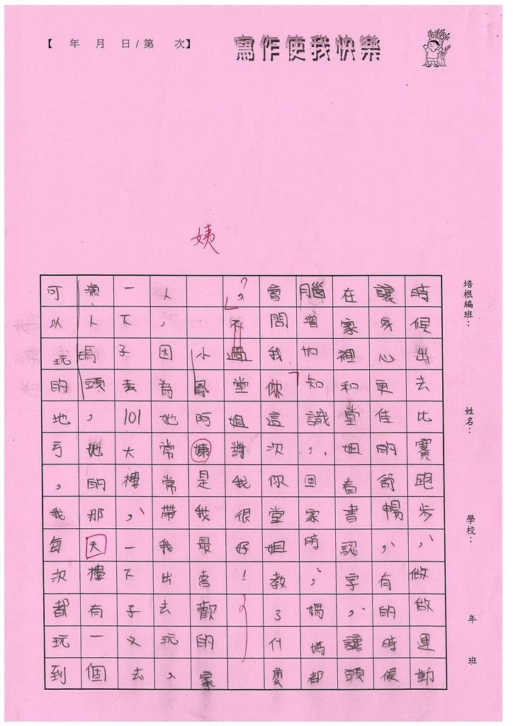 103W5103龐成妤 (4)