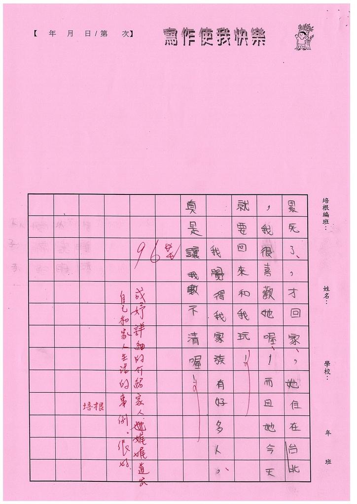 103W5103龐成妤 (5)