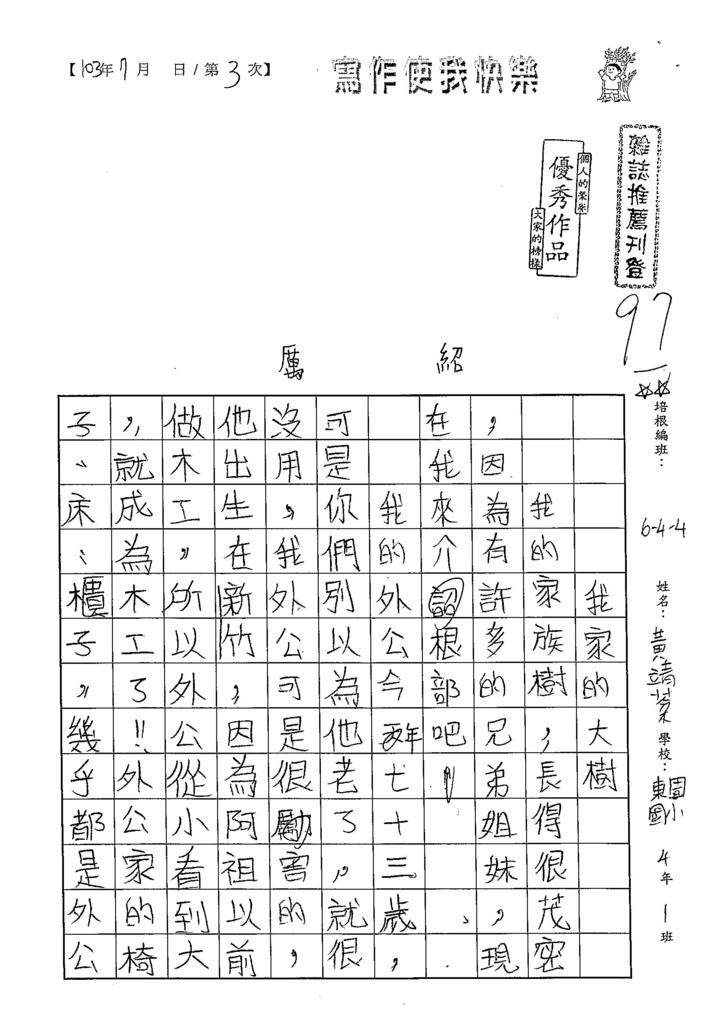 103W5103黃靖棻 (1)